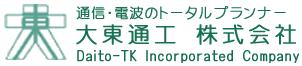 大東通工株式会社Logo